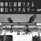 安くて簡単に設置できる人気車載ロッドホルダー 〜クレトム インテリアバー〜