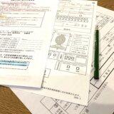 独学(飛び込み)で船舶免許を取る道のりを全て解説します〜Vol.2 試験日程を決めて申し込む〜