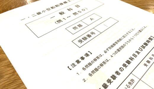 独学(飛び込み)で船舶免許を取る道のりを全て解説します〜Vol.3 試験内容学科編〜